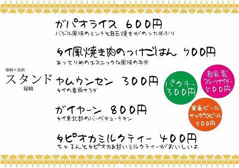 夏色フェス5