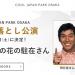 大阪城公園内に建設中の「COOL JAPAN PARK OSAKA」のこけら落とし公演が【さんま・岡村の花の駐在さん】2019年2月23日(土)に決定!