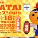 【YATAIフェス!2019】日本最大級のグルメとエンタメの祭典が大阪城公園 太陽広場にて今年も開催‼9/13(金)~9/16(月・祝)までの4日間♪