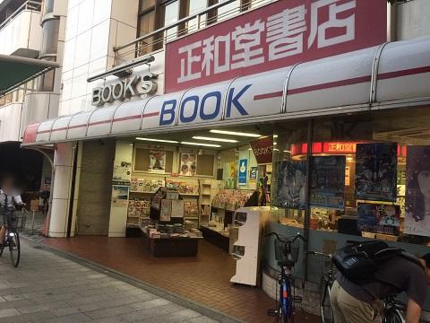 清和 堂 書店
