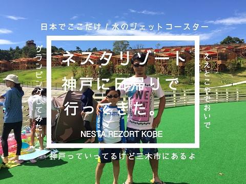 リゾート ネスタ ここ 神戸 から