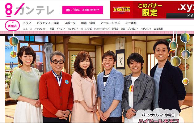 関西 テレビ 番組 表