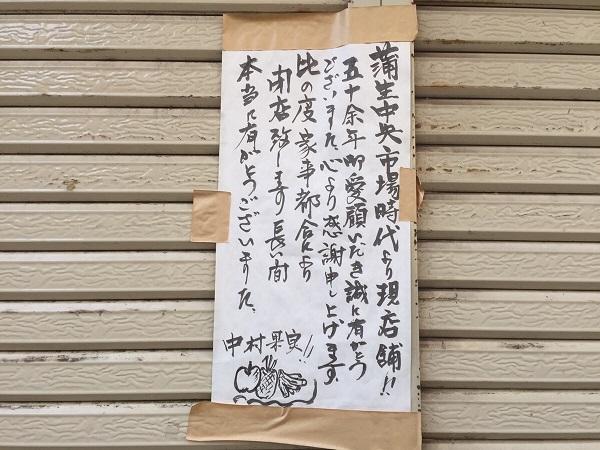 中村果実 閉店のお知らせ