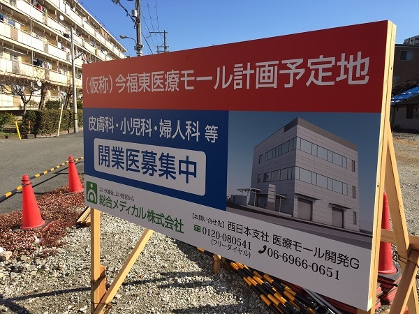 今福東医療モール計画予定地