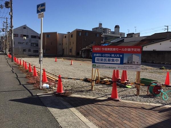 今福東医療モール計画予定地②