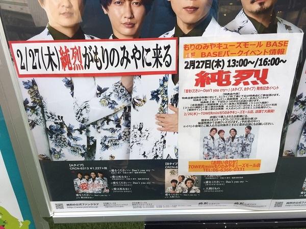 純烈イベント内容ポスター①