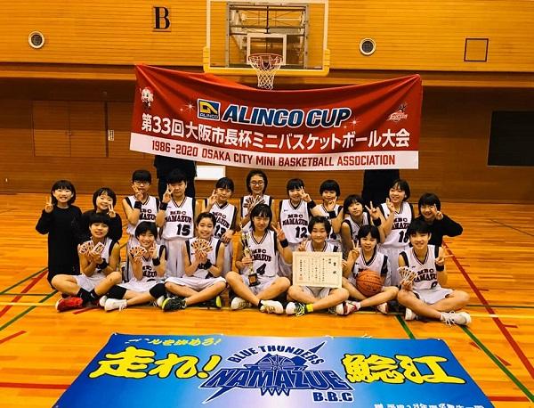 鯰江女子ミニバスケットチーム②