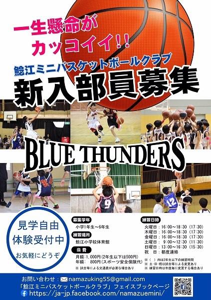 鯰江小学校ミニバスケットボールクラブ新入部員募集