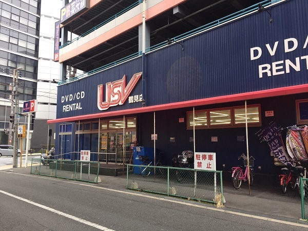 USV鶴見店外観