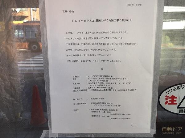 ドミノ・ピザ東中本店についての貼り紙