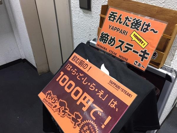 やっぱりステーキ京橋駅前店 看板①