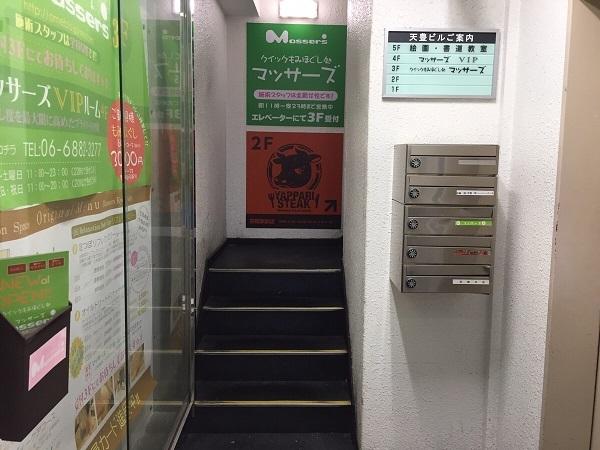 やっぱりステーキ京橋駅前店への階段