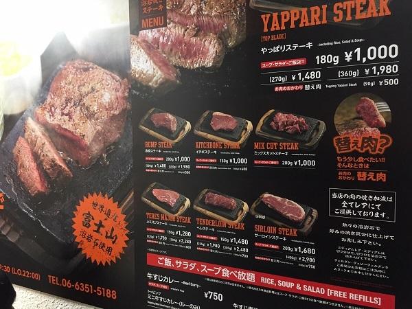 やっぱりステーキ京橋駅前店 メニュー