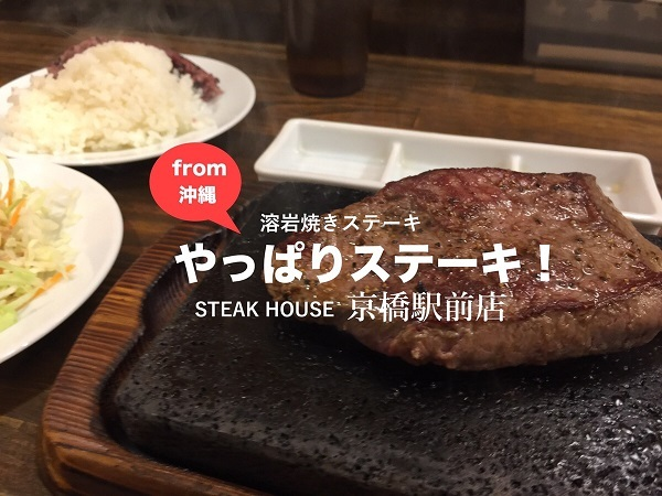 やっぱり ステーキ 持ち帰り