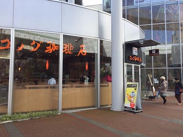 コメダ珈琲 もりのみやキューズモール店