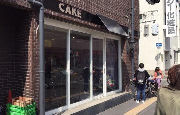 ケーキ屋さんこいまり外観
