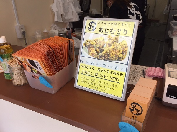あじむどり鴫野店POP