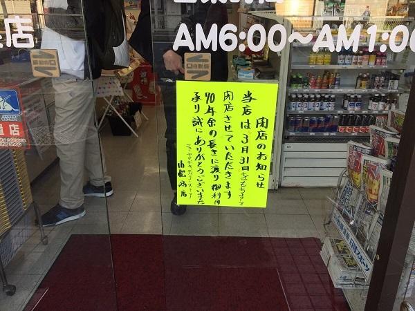 ニューデイリーヤマザキ城東東中浜店 閉店のお知らせ