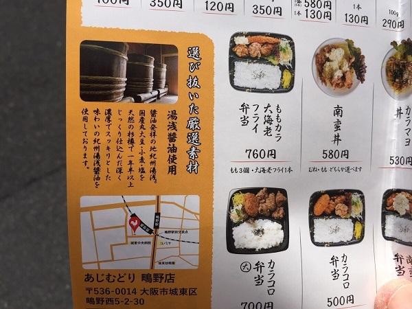 湯浅醤油使用