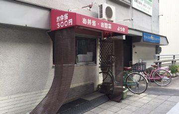 お弁当・お惣菜 ようき外観②