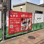 ラーメン魁力屋鴫野店のオープニングスタッフ募集のお知らせ