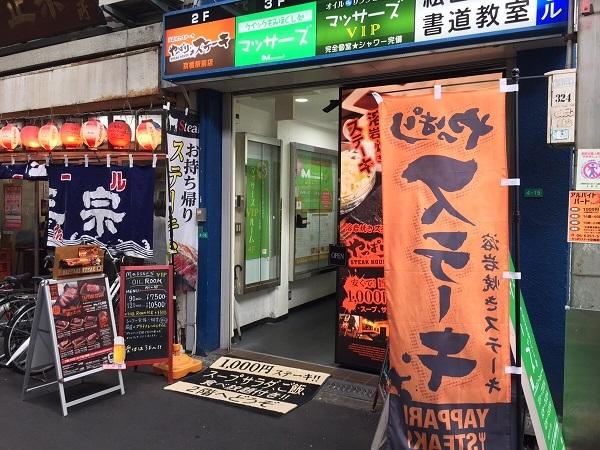 やっぱりステーキ京橋駅前店 外観
