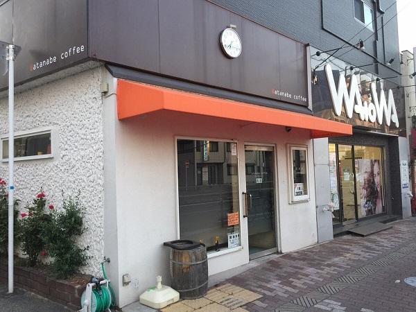 ワタナベコーヒー西店