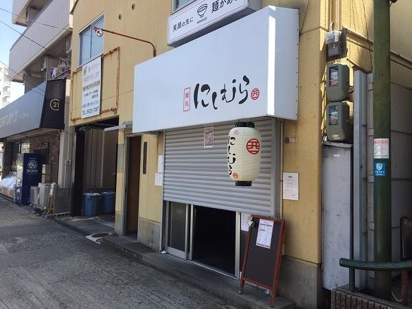 麺処にしむら(もと鶴麺)