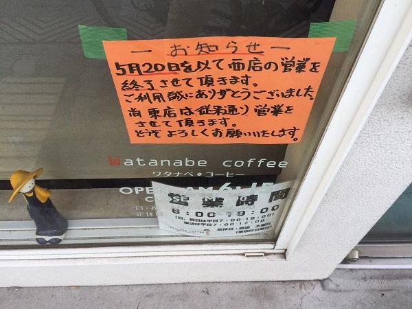 ワタナベコーヒー閉店のお知らせ