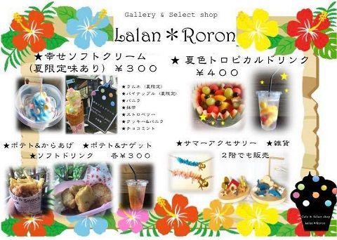 夏色フェス11