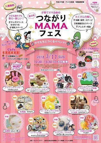 mama2018omote