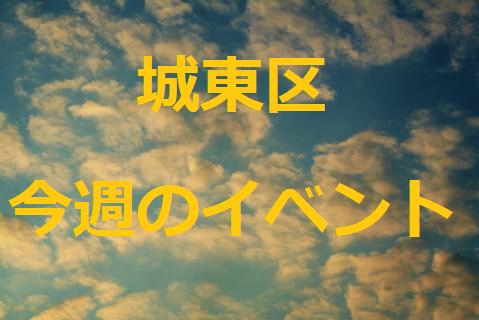 城東区今週のイベント秋編
