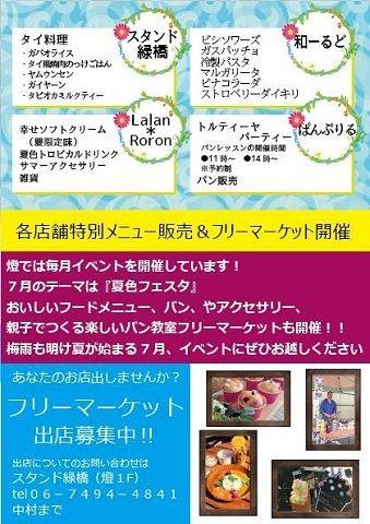 夏色フェス - コピー