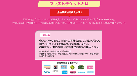 餃子フェス3