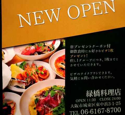 緑橋料理店