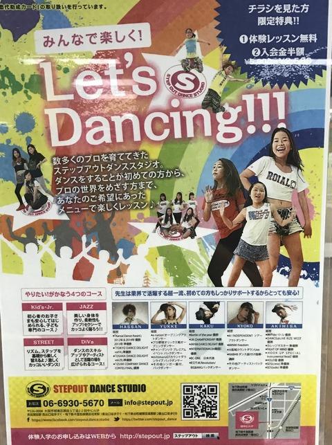 ダンス 2