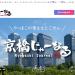 京橋に特化した「京橋じゃーなる」ってローカルメディアが誕生!!以後お見知りおきを♪