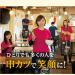 今里に「串カツ田中 今里店」が5月中旬ごろにオープンするみたい。サンディ今里店のとなり。